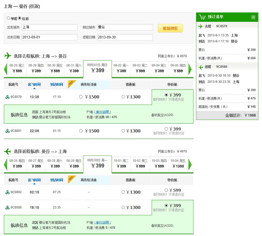 [穷游机票折扣]春秋航空9月上海往返曼谷特价机票
