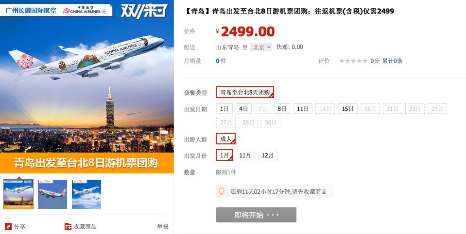 >淘宝旅行上海/宁波/青岛/南京往返台北含税特价机票
