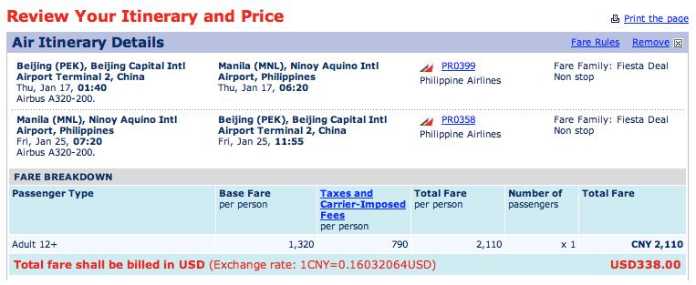 菲律宾航空北京往返马尼拉机票特价