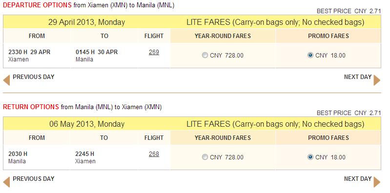 宿务航空马尼拉至厦门等特惠机票