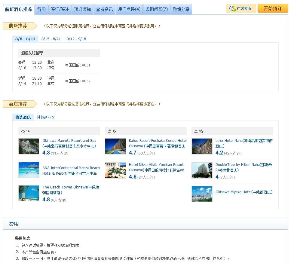 北京往返日本冲绳4晚5日自由行特惠 - 穷游折扣