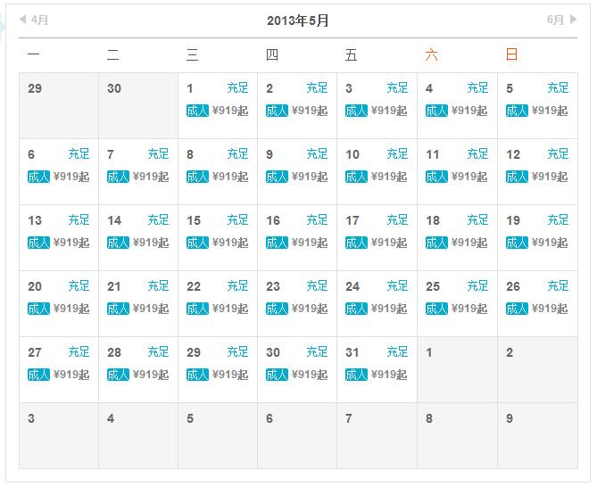 春秋航空5月杭州往返香港特惠机票