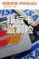 银行卡盗刷补偿保险