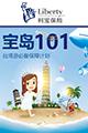 利宝保险宝岛101·台湾游保障计划