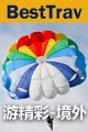 """百川""""游精彩""""海外版计划(可承保跳伞、热气球、滑翔伞等)"""