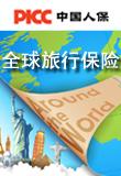 PICC全球旅行保险(满足申根签证)