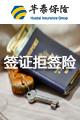 签证拒签险