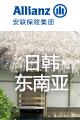 安联日韩东南亚旅行保险计划