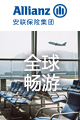 安联全球旅行保险计划
