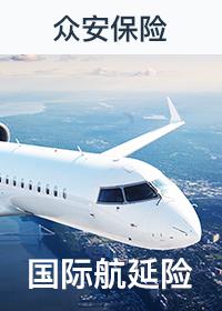 国际航班起飞延误险
