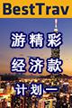 """""""游精彩""""穷游经济款一(满足申根签证)"""