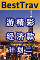"""""""游精彩""""穷游经济款二"""